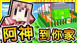 Minecraft【阿神到你家】我們闖進【女生伺服器】😂!! 沒想到居然有🧡超變態🧡建築 !! 全字幕