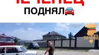 Чеченец поднял