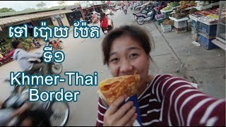 preview picture of video 'Poipet-Thai Border - 2014'