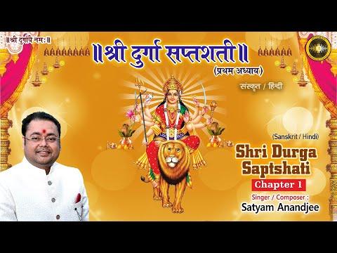 श्री दुर्गा सप्तशती अध्याय
