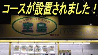 【ミニ四駆】宝島長久手店にコースが出来た件!