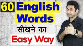 60 English Words सीखने का Easy Way   English Speaking for Beginners   Awal