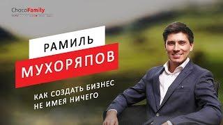Как создать бизнес не имея ничего / Лучший работодатель Казахстана Рамиль Мухоряпов / Оскар Хартманн