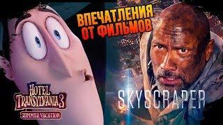 """IKOTIKA - Небоскрёб"""" и """"Монстры на каникулах 3 (Впечатления от фильмов) [ПЕРЕЗАЛИВ]"""