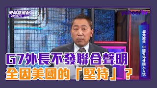 G7外長會議不發表共同聲明 全因為美國的「堅持」?【Live】#風向龍鳳配