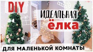 🎄 НОВОГОДНИЙ ДЕКОР КОМНАТЫ 🎄 Елки для маленьких комнат * Bubenitta