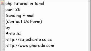 php tutorial in Tamil part - 28 Sending E-mail (Contact Us Form)
