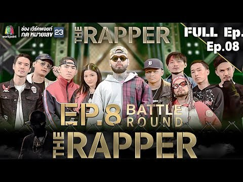 THE RAPPER (รายการเก่า) | EP.08 | 28 พฤษภาคม 2561 Full EP