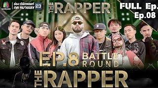 THE RAPPER   EP.08   28 พฤษภาคม 2561 Full EP