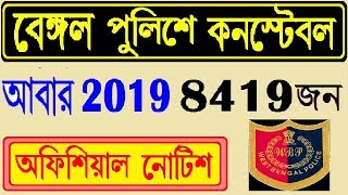 Gambar cover West Bengal Police Recruitment Before lok sabha election 2019 / WBP