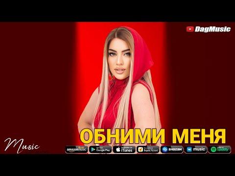 Мадина Манапова - Обними меня (Новинка 2021)