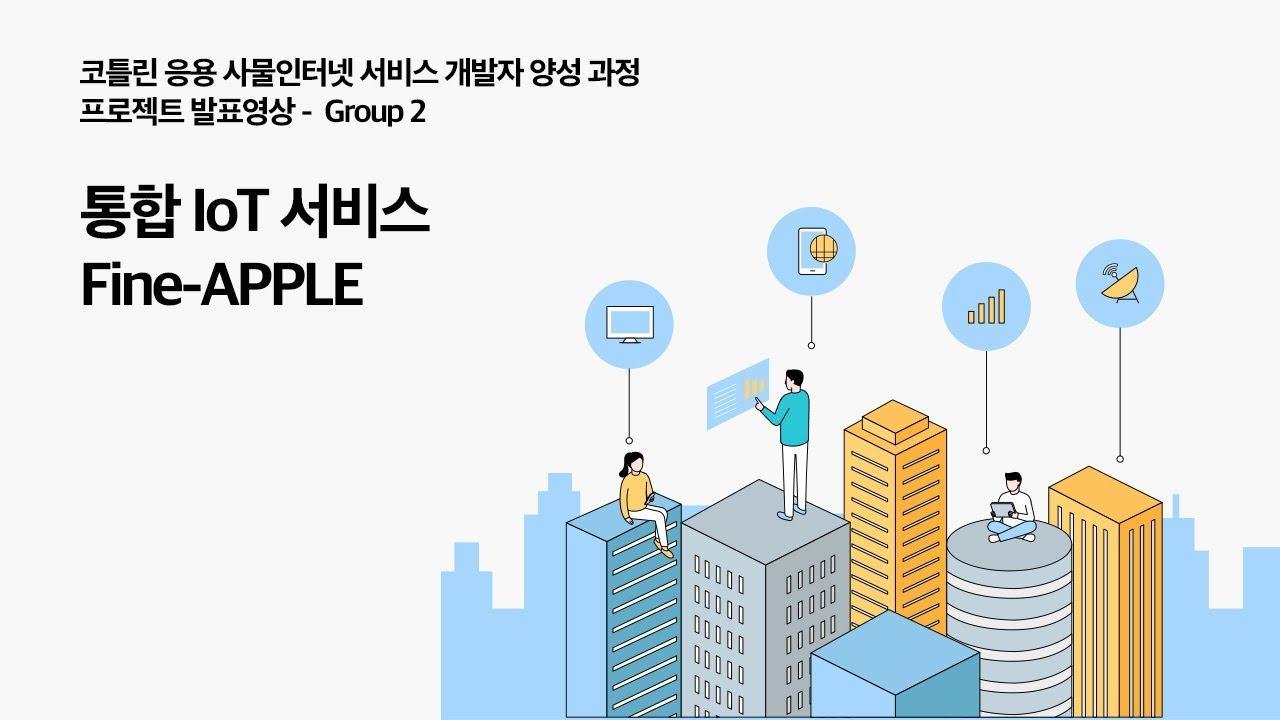 ThingSpeak 를 활용한 IoT - Fine Apple