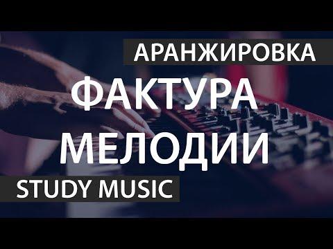 Фактура в аранжировке — Изложение мелодии