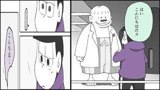 おそ松さん漫画 デリート。⑤について Manga Artist Pixiv