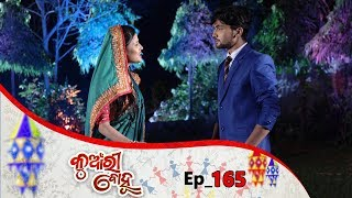 Kunwari Bohu | Full Ep 165 | 17th Apr 2019 | Odia Serial – TarangTV