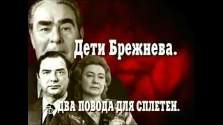 """Дети Брежнева """"Кремлевские дети"""""""