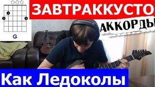 Завтраккусто Как ледоколы под гитару 🎸 аккорды Cover
