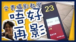 出發了!! 文青攝影教學 唔好再咁影機場 [東京求學之旅]