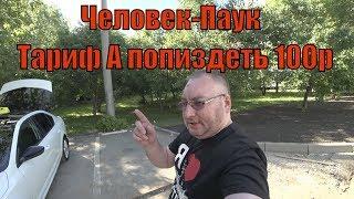 Работа в Яндекс такси и Uber. Про Питер немного/StasOnOff