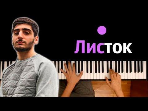 Xcho - Листок ● караоке | PIANO_KARAOKE ● ᴴᴰ + НОТЫ & MIDI