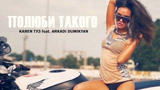Karen ТУЗ | Arkadi Dumikyan | Dj Artush - Полюби Такого (Video Remix) 2018