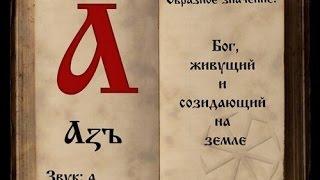 Как называется первый славянский алфавит / азбука?