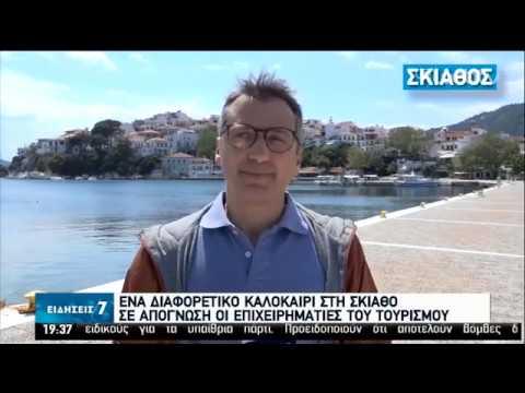 Washington Post : Ελλάδα και Πορτογαλία οι πλέον αισιόδοξες για τουρισμό   08/05/2020   ΕΡΤ