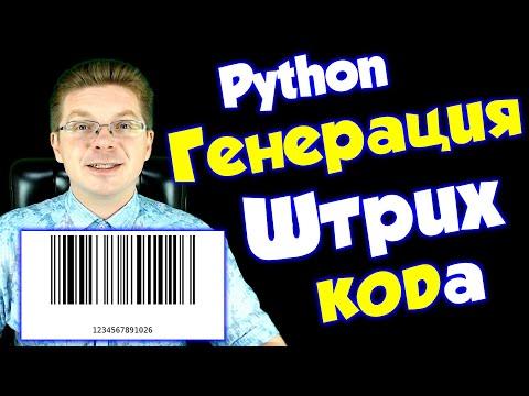 Уроки Python / Как сделать штрихкод для товара (barcode / баркод)