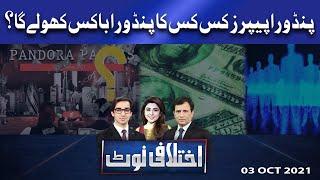 Ikhtalafi Note | 03 Oct 2021 | Habib Akram | Saad Rasul | Dunya News