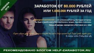 Экспресс курс Юлии Соколовой СВОБОДНЫЙ МИЛЛИОНЕР отзывы