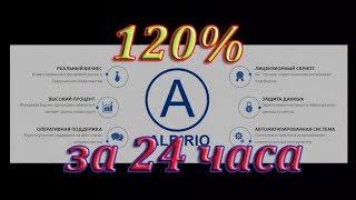 НЕ ПЛАТИТ    !!!120% ЗА 24 ЧАСА  #albirio.co