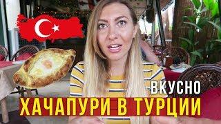 Еда в Турции - Пробуем Хинкали и Чашушули, Ресторан 5* по отзывам, Кемер