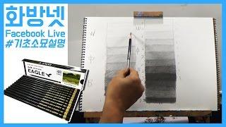 [화방넷 Live] 소묘그리는방법, 미술연필 사용법, 드로잉 그리는법, 미술기초 강의, 기초소묘 동영상, Drawing,