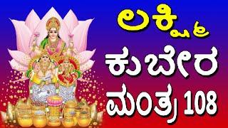 kubera lakshmi mantra - मुफ्त ऑनलाइन वीडियो