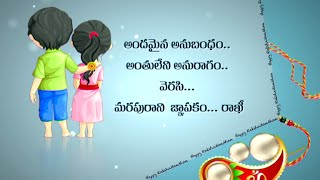 Rakhi Special | Anubandham Promo | Brother And Sister Quotes | Vanitha TV