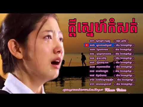 កំសត់ណាស់ ក្បត់ព្រោះកត្តញូ ស្តាប់ហើយចង់ស្រក់ទឹកភ្នែក ¦ Komsot Khmer Old Song Collection Non Stop