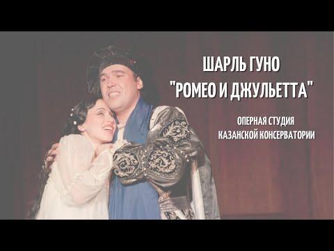 "Шарль Гуно ""Ромео и Джульетта"" / Charles Gounod Roméo et Juliette"