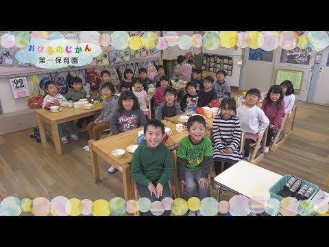 おひるのじかん〜第一保育園(令和2年2月)