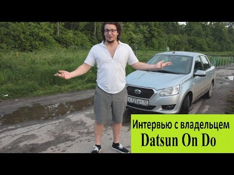 Фото к видео: Датсун Он ДО (Datsun On Do)