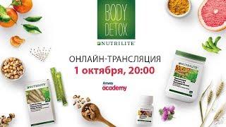 BODY DETOX #nutrilite #zdorovie