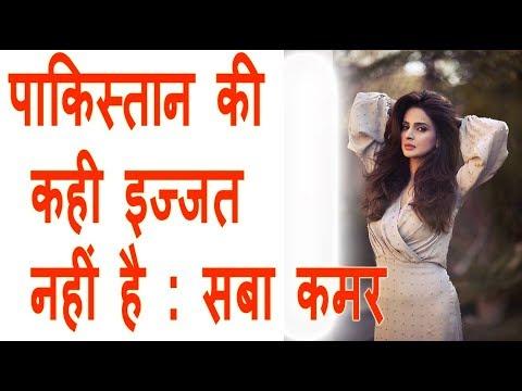 भारत के समर्थन पाकिस्तानी एक्ट्रेस सबा कमर ने पाकिस्तान को किया नंगा कहा वक्त है सुधर जाओ |