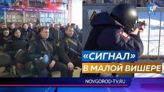 Новгородские спецслужбы провели антитеррористические учения на вокзале «Малая Вишера»