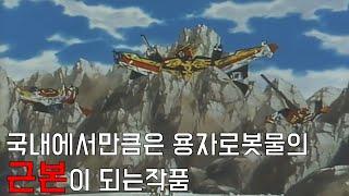 [1991] 지구용사선가드 ㅡ 무지개다리놓고 우직쾅쾅나타난 용자