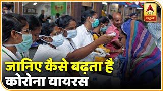 Janta Curfew में सहयोग कर रहे हैं देशवासी, जानिए- कैसे बढ़ता है कोरोना वायरस   ABP News Hindi