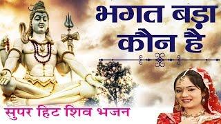 Best Shiv Bhajan || Bhagat Bada Kaun Hai   - YouTube