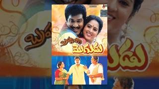 Brahmachari Mogudu Telugu Full Movie   Rajendra Prasad   Yamuna   TeluguOne