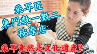 [神州穿梭.深圳]#53 東門數一數二的按摩店 采耳匠|將采耳手藝昇華至文化遺產|采耳文化體驗館|年輕少女創出一片天