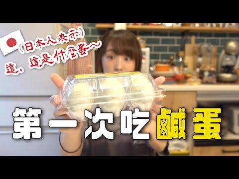 日本人試吃鹹蛋以及將他做成鹹蛋苦瓜
