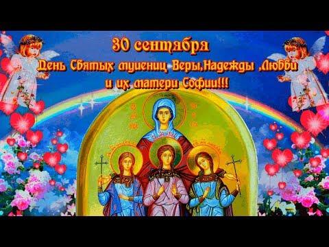 #С ПРАЗДНИКОМ ВЕРА, НАДЕЖДА, ЛЮБОВЬ,СОФИЯ!#Самое красивое поздравление с днем АНГЕЛА!#