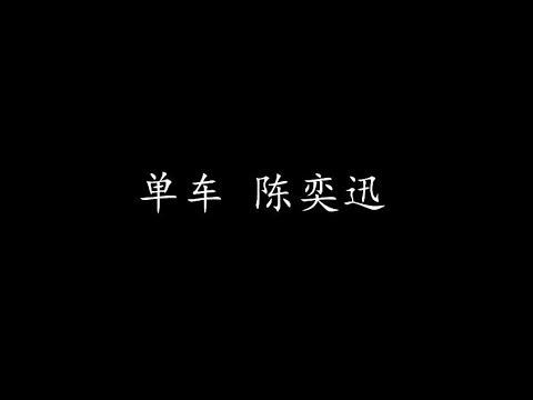 单车 陈奕迅 (歌词版)